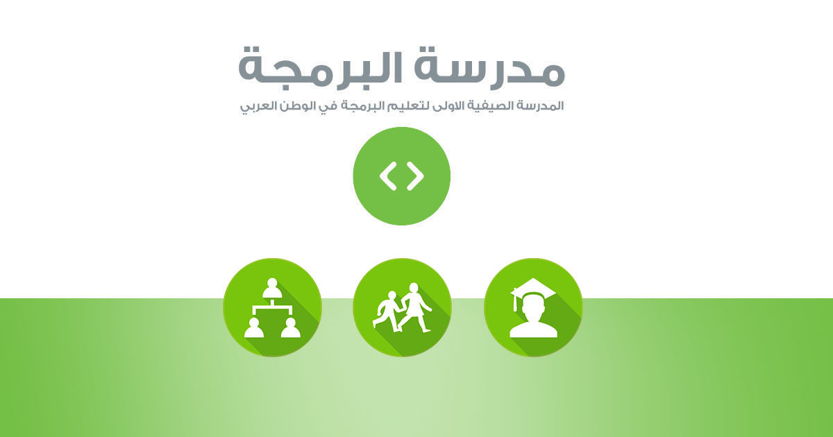 ArabicCodeSchool